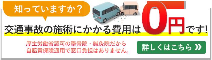 交通事故の施術にかかる費用は0円です。