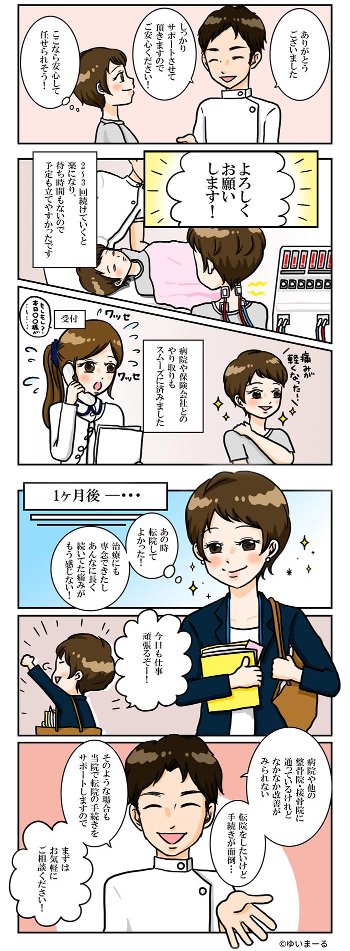 漫画:転院