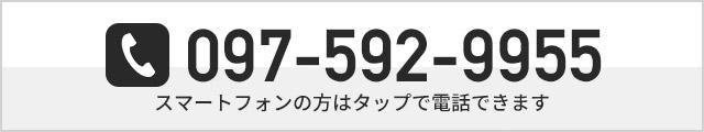 【電話番号】097-592-9955