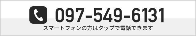 【電話番号】097-549-6131
